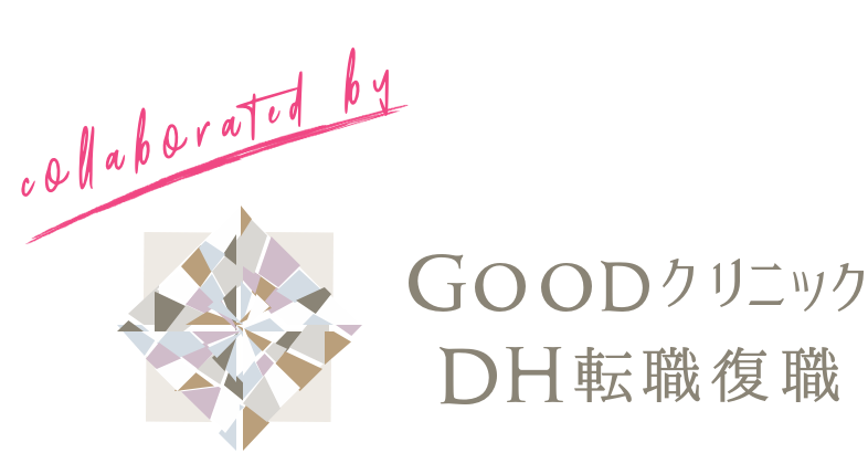 collaborated by GOODクリニック DH転職復職