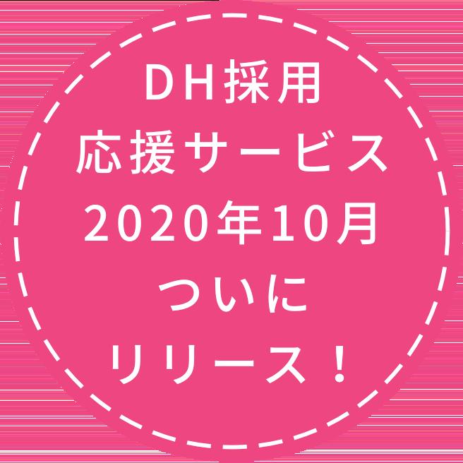 DH採用応援サービス2020年10月ついにリリース!