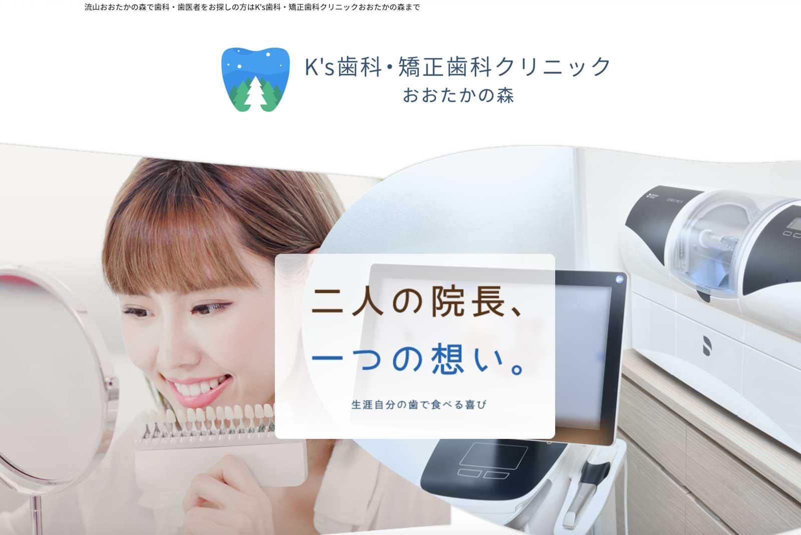 K's歯科・矯正歯科クリニック