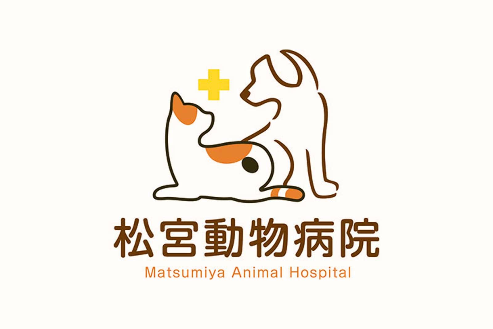 動物 病院 松宮