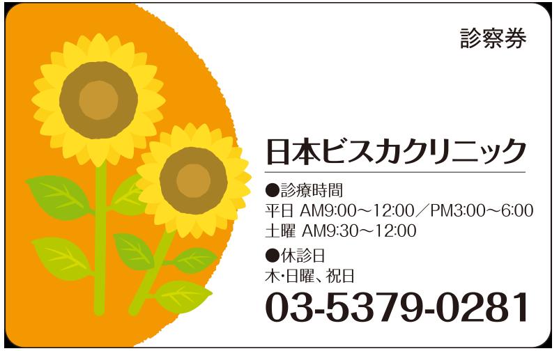 デザインNo. PS11-04