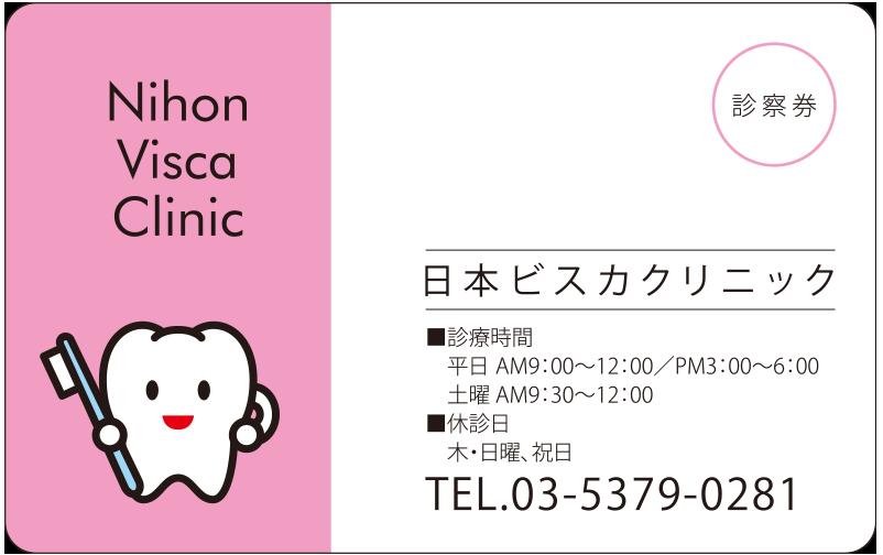 デザインNo. PV11-01R