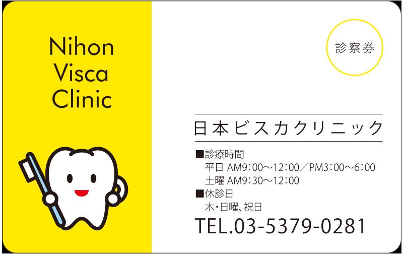 デザインNo. PV11-01Y